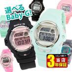 レビュー3年保証 カシオ CASIO ベビーG Baby-G 腕時計 レディース  BA-110FL-3A BA-120-2B BA-120-7B BA-120-9B BGD-501-4 BGD-501-4B 海外モデル