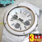 レビュー3年保証 カシオ Baby-G ベビーG BGA-150-7B 海外モデル レディース 腕時計時計 レディース腕時計カジュアル白 ホワイト