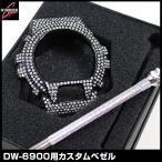 G-SHOCK Gショック CASIO カシオ DW6900専用カスタムカバー パーツ単品 ブラック ベゼル メンズ 腕時計 時計 ウォッチ