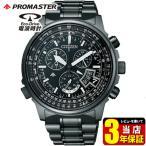 ストアポイント10倍 シチズン プロマスター CITIZEN PROMASTER 電波ソーラー 腕時計 メンズ BY0084-56E