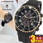 シチズン プロマスター エコドライブ 腕時計 メンズ CA0716-19E CITIZEN PROMASTER 限定モデル 国内正規品 腕時計 ソーラー 防水