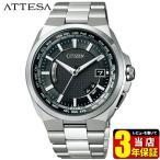 ストアポイント10倍 シチズン アテッサ CITIZEN ATTESA 電波 ソーラー 腕時計 メンズ CB0120-55E