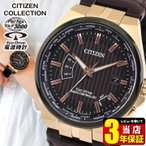 付箋付き シチズンコレクション メンズ 腕時計 エコドライブ 電波 ソーラー レザー CITIZEN COLLECTION CB0164-17E 国内正規品 レビュー3年保証