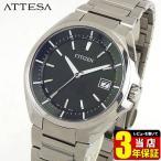 ストアポイント10倍 レビュー3年保証 CITIZEN シチズン ATTESA アテッサ エコドライブ 電波 CB3010-57E 国内正規品 メンズ 腕時計 黒 ブラック チタン