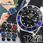 ポイント最大27倍 Charles Vogele シャルルホーゲル CV-9085 ダイバーズデザイン 時計 メンズ 腕時計 黒 ブラック 20気圧防水 カレンダー
