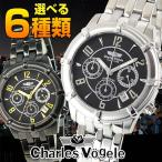 25日はP最大22倍! 特価セール クロノグラフ シャルルホーゲル 腕時計 メンズ ブランドスーツ ビジネス ブラック ゴールド シルバー 白 黒 金
