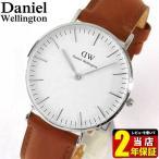 レビュー2年保証 ダニエルウェリントン クラシック Daniel Wellington 36mm メンズ レディース ペア 腕時計 革ベルト 茶 ブラウン シルバー 0607DW 並行輸入品