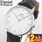 レビュー2年保証 ダニエルウェリントン クラシック Daniel Wellington 36mm メンズ レディース 腕時計 こげ茶 クロコ ブラウン シルバー 0610DW