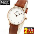 先着300円OFFクーポン ダニエルウェリントン クラッシー Daniel Wellington 26mm レディース 腕時計 レザー ベルト ピンクゴールド ペア 0900DW 並行輸入品