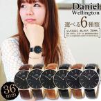 レビュー2年保証  Daniel Wellington ダニエルウェリントン 36mm CLASSIC BLACK メンズ レディース ペアウォッチ 腕時計 男女兼用 黒 ブラック レザー