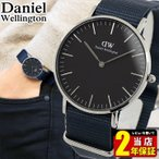 Daniel Wellington ダニエルウェリントン 36mm DW00100282 アナログ メンズ レディース 腕時計 海外モデル 黒 ブラック 青 ネイビー Natoベルト カジュアル
