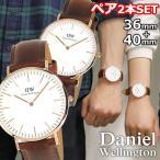 レビュー2年保証 Daniel Wellington ダニエルウェリントン ペアウォッチ 2本セット 36mm 40mm レザー メンズ レディース 腕時計 ギフト