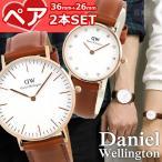 レビュー2年保証 Daniel Wellington ダニエルウェリントン ペアウォッチ 2本セット 36mm 26mm レザー メンズ レディース 腕時計 ギフト