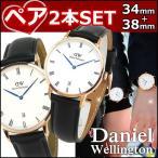 レビュー2年保証 Daniel Wellington ダニエルウェリントン DAPPER ダッパー ペアウォッチ 34mm 38mm レザー メンズ レディース 腕時計