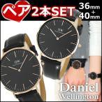 レビュー2年保証 Daniel Wellington ダニエルウェリントン ペアウォッチ 2本セット CLASSIC BLACK クラシックブラック 36mm 40mm メンズ レディース 腕時計