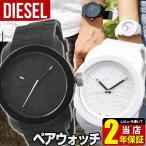 DIESEL 時計 ペアウォッチ 白 黒 メンズ レディース ディーゼル DZ1437 DZ1436 腕時計 シリコン ユニセックス 人気 ブランド ブラック ホワイト ペア価格