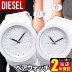 DIESEL ディーゼル DZ1436 2本セット ペアウォッチ カップル 人気 ブランド アナログ メンズ レディース 腕時計 海外モデル 白 ホワイト ウレタン