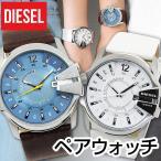 DIESEL ディーゼル DZ1399 DZ1405 2本セット ペアウォッチ カップル 人気 ブランド アナログ メンズ レディース 腕時計 海外モデル ホワイト 白 茶 ブラウン