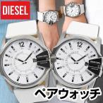 DIESEL ディーゼル DZ1405 2本セット ペアウォッチ カップル 人気 ブランド アナログ メンズ レディース 腕時計 海外モデル ホワイト 白