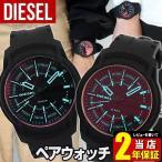 チョコタオル付 ペアウォッチ カップル DIESEL ディーゼル ブランド DZ1819 アナログ メンズ レディース 腕時計 海外モデル 黒 ブラック シリコン ラバー