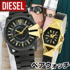 DIESEL ディーゼル DZ1209 DZ5226 海外モデル アナログ メンズ レディース 腕時計 男女兼用 ユニセックス 黒 ブラック 金 ゴールド