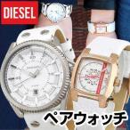 DIESEL ディーゼル DZ1755 DZ5440 ペアウォッチ ペア 海外モデル アナログ メンズ レディース 腕時計 白 ホワイト ギフト プレゼント