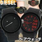 チョコタオル付 DIESEL ディーゼル DZ1437 DZ1777 ペアウォッチ ペア 海外モデル アナログ メンズ レディース 腕時計 黒 ブラック レッド ギフト プレゼント