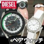 25日はP最大22倍! DIESEL 時計 ペア ディーゼル DZ1717 DZ5508 ペアウォッチ レザー 海外モデル メンズ レディース 腕時計 黒 ブラック ホワイト 白 ギフト