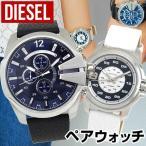 DIESEL 時計 ペア ディーゼル ペアウォッチ 海外モデル DZ4423 DZ1741 アナログ メンズ レディース 腕時計 黒 ブラック 白 ホワイト 青 ネイビー レザー