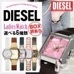 DIESEL ディーゼル 海外モデル レディース 腕時計 時計 DZ5508 DZ5299 DZ5479 白 ホワイト ピンク 茶 ブラウン 革バンド レザー 誕生日プレゼント ギフト