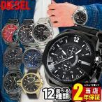 BOX訳あり ディーゼル DIESEL メガチーフ MEGA CHIEF クロノグラフ 腕時計 メンズ DZ4338 DZ4344 DZ4318 DZ4308 DZ4309 DZ4423 DZ4283 DZ4329