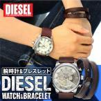 DIESEL 2点セット 腕時計 ディーゼル DZ4346 メンズ X04535-PR080-T2188 ストロングホールド A-TAKEN 本革 レザー ベルト ブレスレット ブラウン
