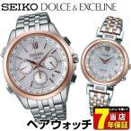 レビュー7年保証 SEIKO セイコー ドルチェ&エクセリーヌ  電波 ソーラー 500本限定 SWCW114 SADA044 国内正規品 ペアウォッチ メンズ レディース 腕時計