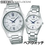 ドルチェ&エクセリーヌ SEIKO セイコー SADZ185 SWCW145 電波ソーラー メンズ レディース 腕時計 国内正規品 チタン メタル