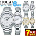 DOLCE & EXCELINE SEIKO セイコー ソーラー SADL011 SADL013 SADL014 SWCQ091 SWCQ093 SWCQ094 レディース 腕時計 国内正規品