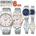 DOLCE & EXCELINE SEIKO セイコー SADZ197 SADZ200 SWCW145 SWCW147 SWCW148 SWCW150 電波ソーラー メンズ レディース 腕時計 国内正規品