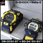プレミア商品 2本セット G-SHOCK Gショック CASIO カシオ Baby-G ベビーG DW-003X-9T BG-341SV-9VT メンズ レディース ペア 腕時計 ウォッチ 逆輸入