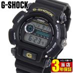 レビュー3年保証 G-SHOCK Gショック ジーショック g-shock gショック 黒 DW-9052-1B 腕時計 逆輸入 ギフト 贈り物