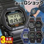 2��ǥ���� BOX������ G����å� G-SHOCK BASIC ��� �͵� ��󥭥� �ɿ� ���� �ӻ��� DW-5600E-1 DW-9052-2 DW-9052V-1 DW-6900-1 G-2900F-1
