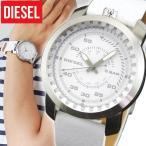 25日はP最大22倍! DIESEL ディーゼル DZ1752 海外モデル RIG リグ アナログ メンズ 腕時計 白 ホワイト 革バンド レザー