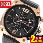 ディーゼル 時計 腕時計 DIESEL ディーゼル/メンズ DZ4297 オーバーフロー