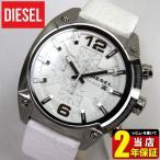 25日はP最大22倍! ディーゼル/DIESEL ディーゼル DIESEL 腕時計 メンズ DIESEL ディーゼル DZ4315 ホワイト 白 レザー オーバーフロー