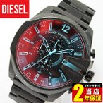 ディーゼル 時計 腕時計 DIESEL メガチーフ MEGA CHIEF DZ4318 海外モデル メンズ クロノグラフ