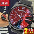 25日はP最大22倍! DIESEL ディーゼル メガチーフ MEGA CHIEF DZ4323 海外モデル メンズ 腕時計 時計 クロノグラフ