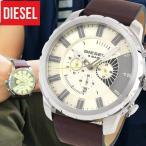 DIESEL ディーゼル クロノグラフ DZ4346 海外モデル Stronghold ストロングホールド メンズ 腕時計 茶 ブラウン シルバー