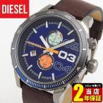DIESEL ディーゼル クロノグラフ DZ4350 海外モデル Double Down 48 ダブルダウン48 アナログ メンズ 腕時計 ウォッチ 青 ブルー