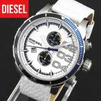 25日はP最大22倍! DIESEL ディーゼル フランチャイズ ダブルダウン DZ4351 メンズ 腕時計 時計 レザー ベルト ホワイト 白 クロノグラフ クロノ 海外モデル