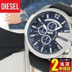 ディーゼル 時計 腕時計 DIESEL DZ4423 海外モデル メガチーフ メンズ 青 ネイビー 黒 ブラック 革バンド レザー