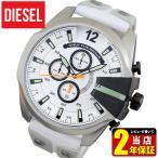 DIESEL ディーゼル MEGA CHIEF メガチーフ クロノグラフ メンズ 腕時計 白 ホワイト 白系 グレー シリコン ラバー アナログ DZ4454 海外モデル