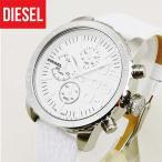25日はP最大22倍! ディーゼル DIESEL 腕時計 DZ5330 レディース 海外モデル ディーゼル ホワイト 白 レザー 革ベルト